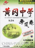 七年级数学(上册)(人教版)-黄岗中学考试卷-(第2版)