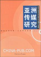 [特价书]亚洲传媒研究.2005