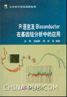 R语言及Bioconductor在基因组分析中的应用