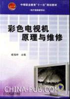 彩色电视机原理与维修-(电子信息类专业)