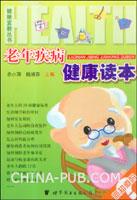 老年疾病健康读本