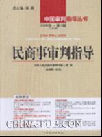 民商事审判指导.2006年.第1辑(总第9辑)