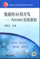 数据库应用开发:ACCESS实用教程