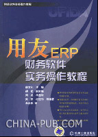 (特价书)用友ERP财务软件实务操作教程