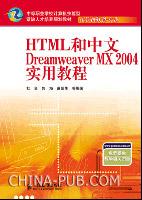 HTML和中文Dreamweaver MX 2004实用教程