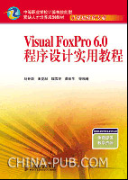 Visual FoxPro 6.0程序设计实用教程