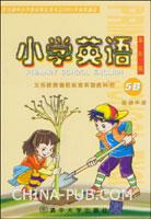小学英语活动手册.5B