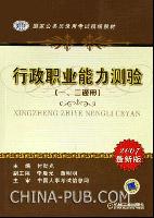 行政职业能力测验-(一.二通用)(2007最新版)