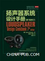 扬声器系统设计手册(第7版修订)(精装)