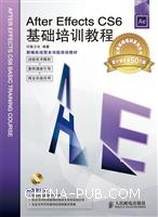 After Effects CS6基础培训教程