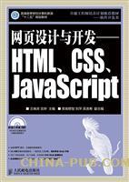 网页设计与开发――HTML、CSS、JavaScript