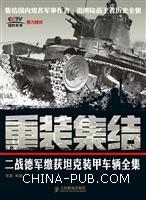 重装集结:二战德军缴获坦克装甲车辆全集