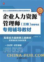 企业人力资源管理师(三级)资格考试专用辅导教材