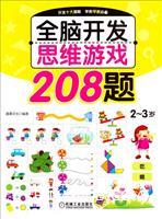 2-3岁-全脑开发思维游戏208题
