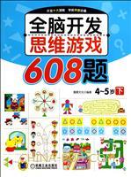 4-5岁下-全脑开发思维游戏608题