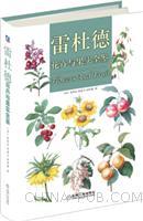 雷杜德花卉与果实全鉴