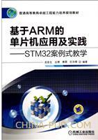 基于ARM的单片机应用及实践:STM32案例式教学