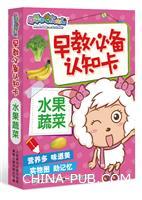 水果蔬菜-喜羊羊与灰太郎早教必备认知卡