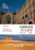 全球最美的伟大建筑(第4版)