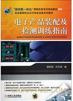 电子产品装配及检测训练指南