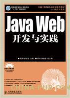 Java Web开发与实践