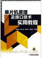 单片机原理及接口技术实用教程
