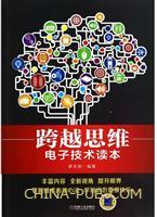 跨越思维电子技术读本