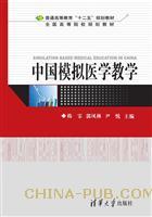 """中国模拟医学教学(普通高等教育""""十二五""""规划教材・全国高等院校规划教材)"""