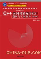 C  面向对象程序设计题解与上机指导(第2版)(中国高等院校计算机基础教育课程体系规