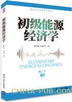 初级能源经济学