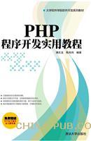 PHP程序开发实用教程