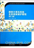 微型计算机系统及其组装维护教程(第2版)(21世纪高等学校计算机教育实用规划教材)