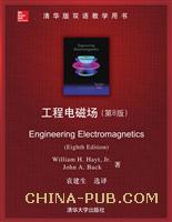 工程电磁场(第8版)