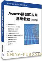 Access数据库应用基础教程(第四版)(高等学校计算机应用规划教材)