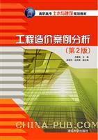 工程造价案例分析(第2版)
