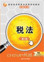 税法(第3版)(新世纪高职高专实用规划教材――经管系列)