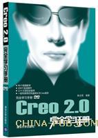 Creo 2.0完全学习手册(配光盘)(完全学习手册)