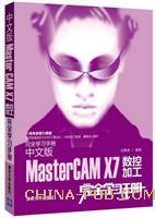 中文版MasterCAM X7数控加工完全学习手册(配光盘)(完全学习手册)