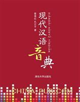 现代汉语音典(配光盘)