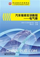 汽车维修实训教程――电气册
