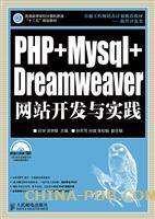 PHP Mysql Dreamweaver网站开发与实践