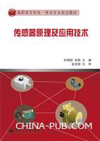 传感器原理及应用技术