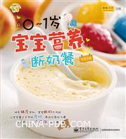 0-1岁宝宝营养断奶餐(全彩)