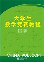 大学生数学竞赛教程