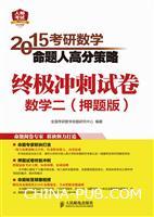 2015考研数学命题人高分策略:终极冲刺试卷.数学二(押题版)