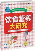 饮食营养大研究(精装)