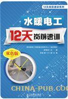 水暖电工12天岗前速训(双色印刷)