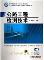 公路工程检测技术