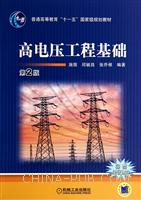 高电压工程基础-第2版-免费电子课件