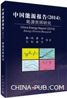 中国能源报告(2014):能源贫困研究(精装)[按需印刷]
